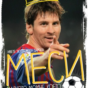 Messi_Cover