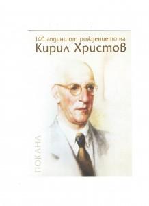 kiril hristov pokana
