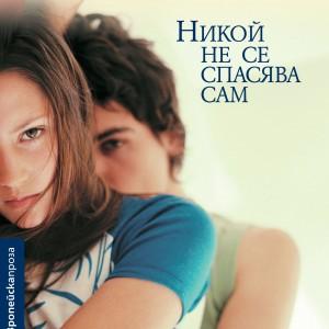Cover-Nikoi-ne-se-spasyava-sam