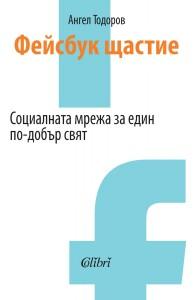 Cover-Facebook-shtastie