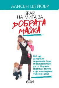 Cover-Krai-na-mita-za-dobrata-maika