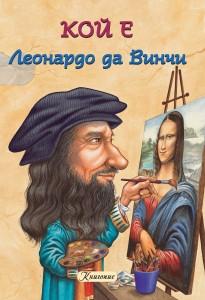 Koritsa.Leonardo