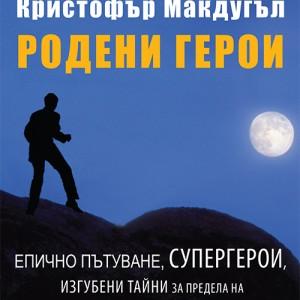 RODENI GEROI_COVER-500x750