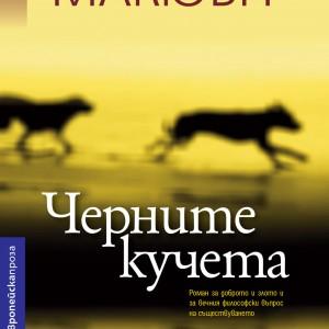 Cover-Chernite-kucheta