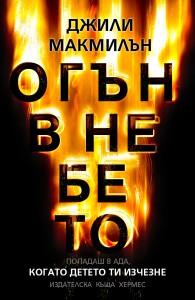 FIRE3OK
