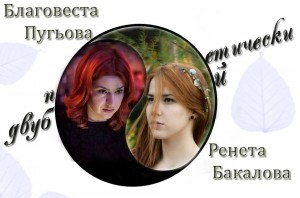 Photo-Maya-Lubenova-Yoana-Ruseva-300x198