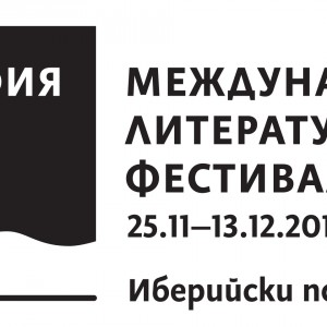 Sofia International LitFest Logo 2015 Dates