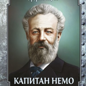 kapitan_nemo_cover