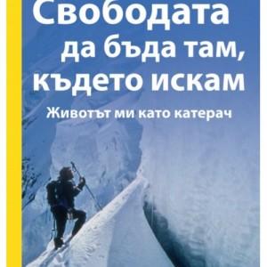 messner_vakon-s-500x750