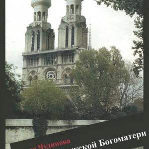 МечетьПарижБогоматери