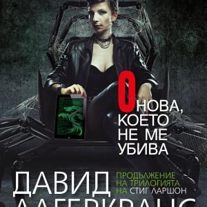 Cover-Onova-koeto-ne-me-ubiva