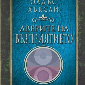 Dverite_na_vuzpriqtieto_cover