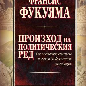 Fukuqma_cover