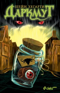 darkmouth_cover