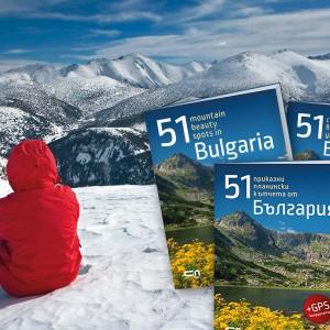 51 prikazni planinski katcheta ot Balgaria-1