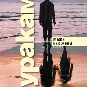 Cover-Myje-bez-jeni