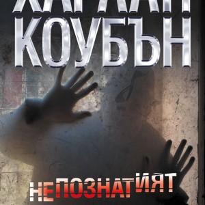 Cover-Nepoznatiyat