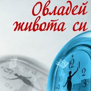 Ovladei_jivota_si_cover