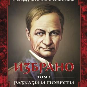 Platonov_cover