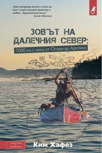 Zovut-na-dalechniya-Sever-500x750