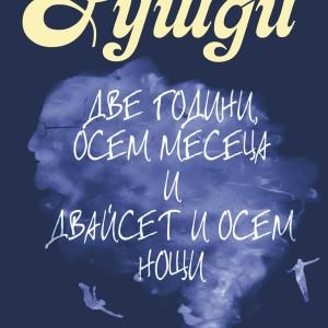Cover-Dve-godini-osem-mesetsa