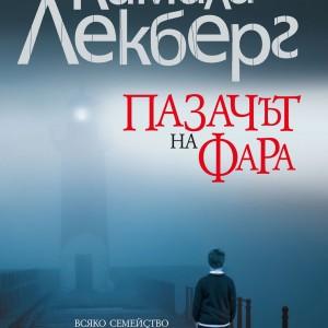 Cover-Pazachyt-na-fara