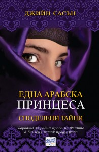 Edna arabska princesa. Spodeleni tayni-rekl1