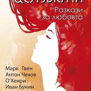 celuvkata_cover