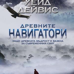 drevnite_navigatori_cover