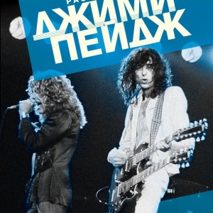 jimmy_page_cover-1