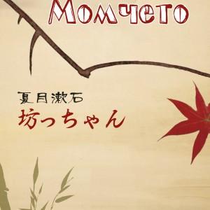 momcheto_cover