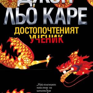 Cover-Dostopochteniyat-uchenik