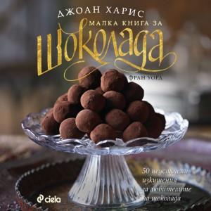Malka_kniga_za_shokolada_cover-1