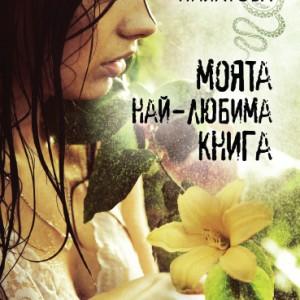 Moqta nai lubima kniga корица