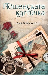 Poshtenska_kartichka_cov