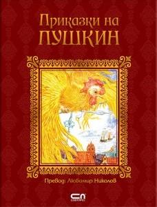 Pushkin_228x