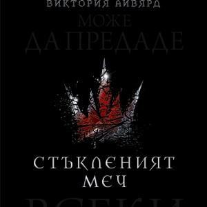 Stukleniyat_mech_cover