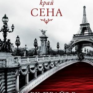 Ubiistva-krai-Sena-firs-cover
