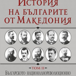 istoriq_na-bulgarite-ot_Makedoniq_cover