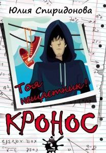 kronos_cover