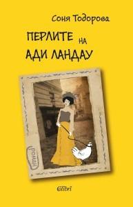 Cover-Perlite-na-Adi-Landow