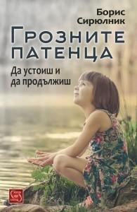 Groznite_patenca_cover