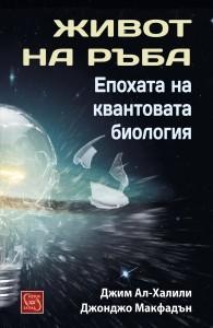 Jivot_na_ruba_cover