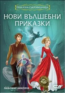 Novi Valshebni Prikazki Liubomir Nikolov