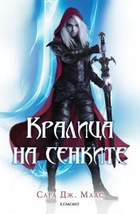 Queen of Shadows_COVER
