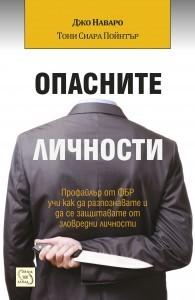 opasnite lichnosti_cover
