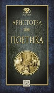 poetika_cover