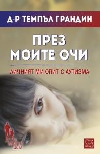 prez_moite_ochi-1