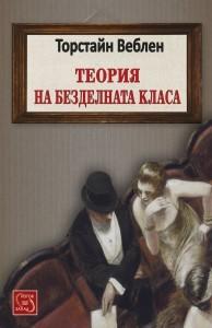 teoria_na_bezdelnata_klasa_cover