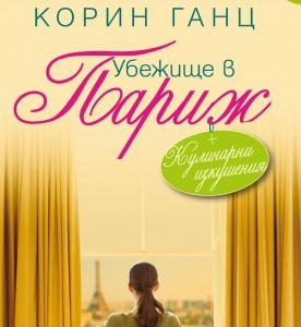 Cover-Ubezhishte-v-Parij